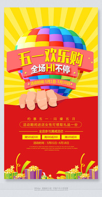 创意五一劳动节活动促销海报