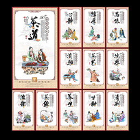 传统中国风茶文化设计