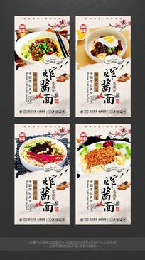 大气炸酱面美食文化四联幅海报