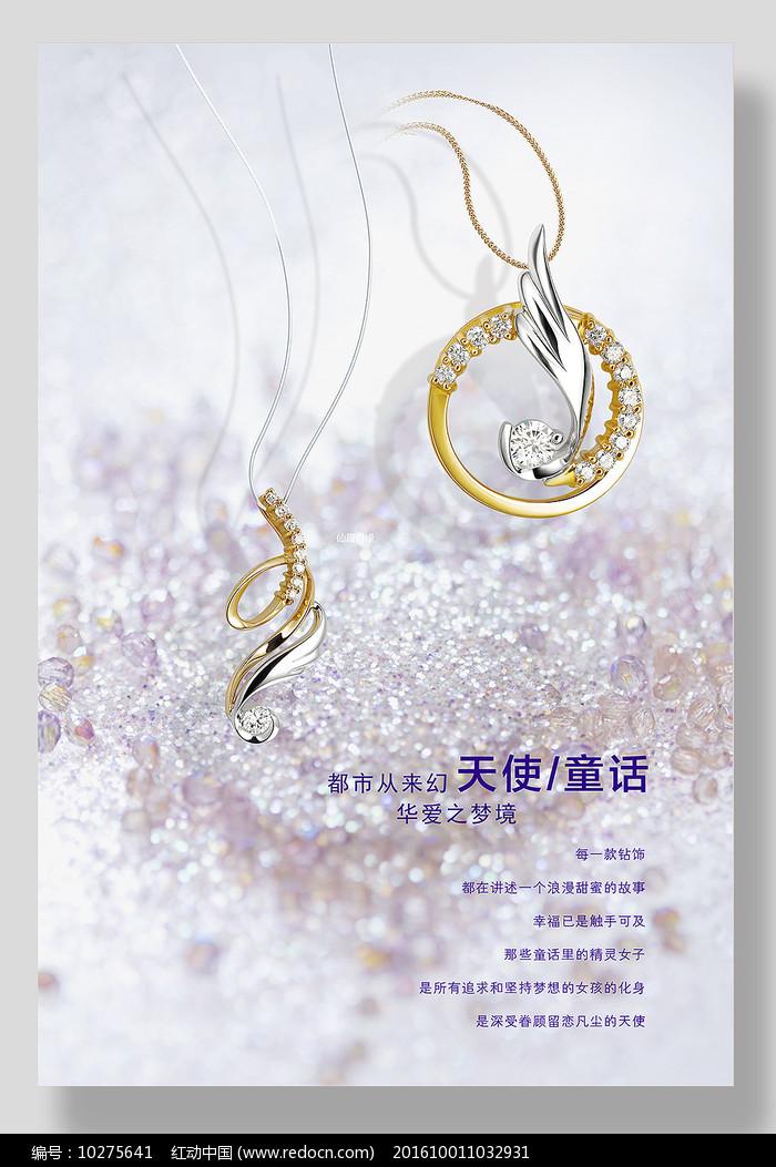 高端创意珠宝海报图片