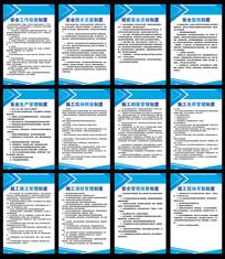 工地安全制度牌宣传展板