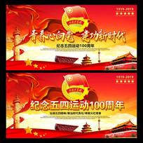 红色大气五四青年节宣传展板