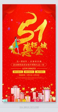 红色喜庆51劳动节促销海报