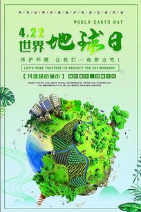 环保世界地球日海报