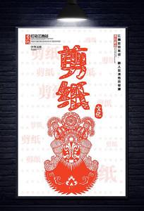 简约剪纸文化海报设计