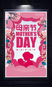 简约母亲节海报