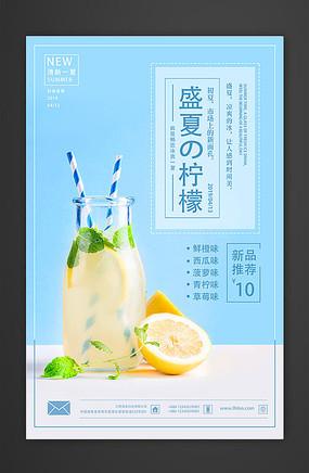 简约盛夏柠檬水海报设计