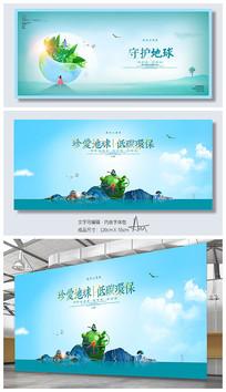 简约世界地球日保护环境海报