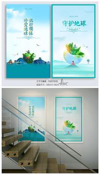 简约世界地球日低碳环保海报