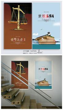 简约世界法律日法律文化海报