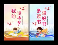 卡通读书文化宣传海报