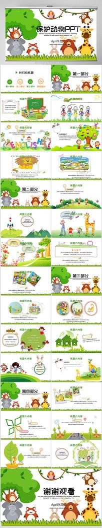 卡通儿童保护动物动态PPT
