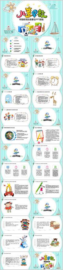 卡通儿童早期教育的重要性ppt pptx