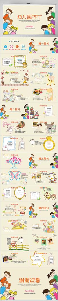 卡通幼儿园儿童课件PPT