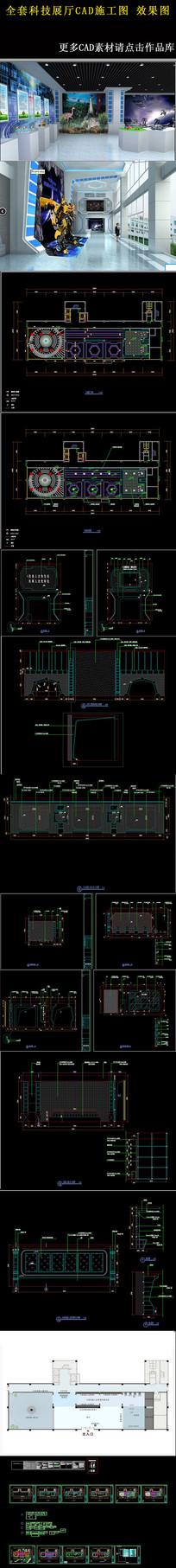 科技展厅CAD施工图 效果图