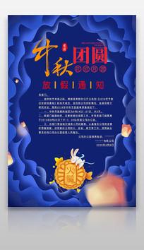 蓝色创意中秋节放假通知海报