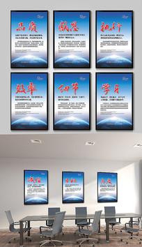 蓝色企业文化标语文化展板
