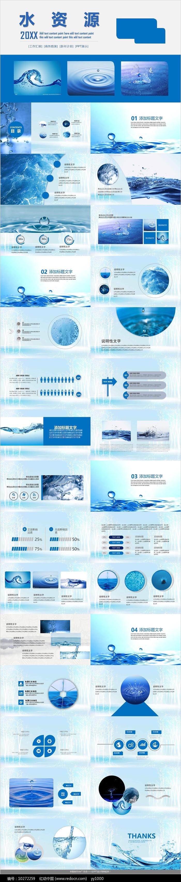 蓝色珍惜水资源PPT模板图片