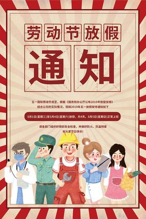 劳动节放假通知海报