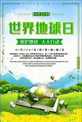 绿色环保低碳生活宣传公益海报