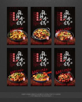 麻辣香锅六联幅餐饮海报
