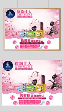 母亲节妇女节粉嫩卫生巾活动促销海报