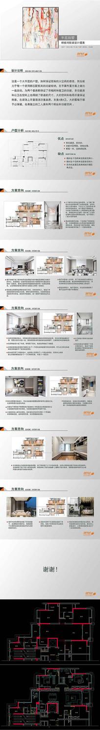 平层别墅现代样板房方案