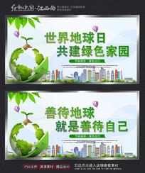清新大气世界地球日环保展板