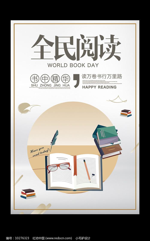 全民阅读读书文化海报