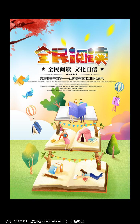 全民阅读读书文化宣传海报 图片