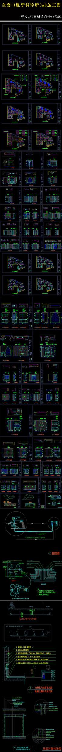 全套牙科诊所CAD施工图