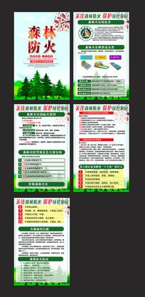 森林防火知识宣传展板