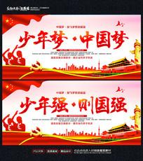 少年梦中国梦宣传海报