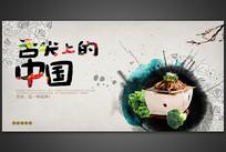 舌尖上的中国餐饮美食海报