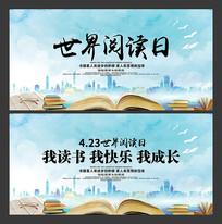 世界读书日宣传展板