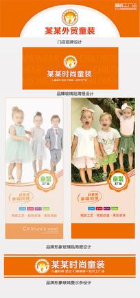 时尚橙色外贸童装海报设计