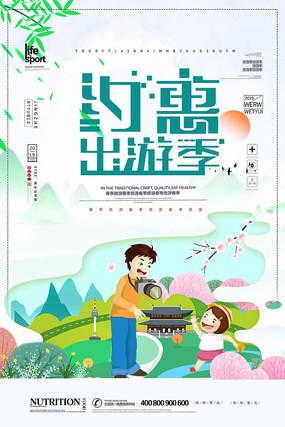 时尚大气旅游海报设计