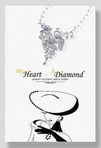 时尚高端简约珠宝海报设计