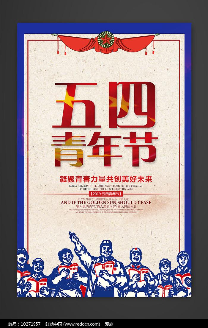 五四青年节蓝色海报