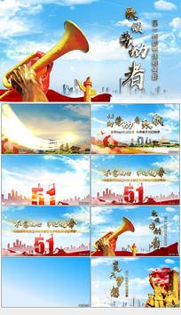 五一劳动节宣传片头标题模板