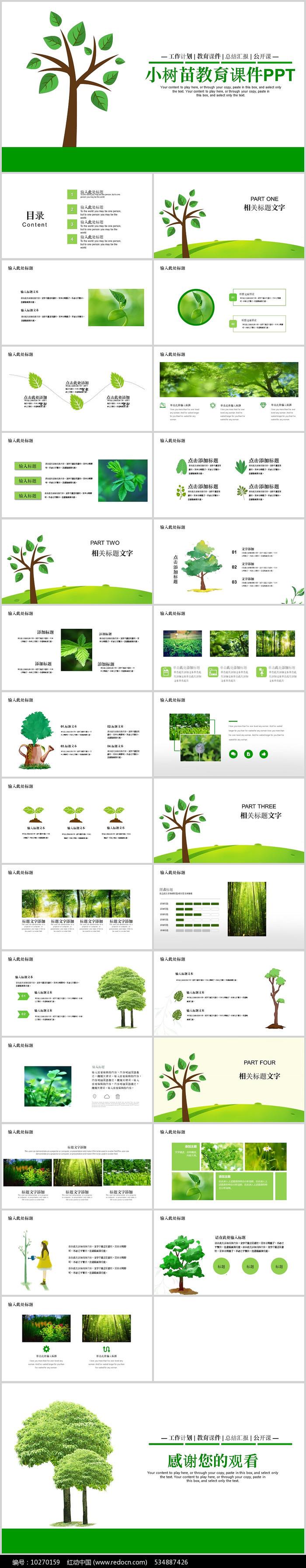 小树苗发芽生长绿色课件PPT图片