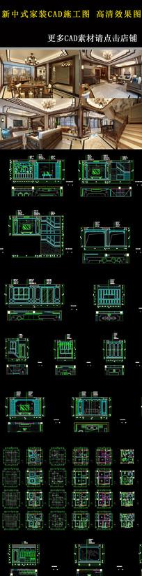 新中式家装CAD施工图 效果图