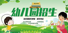 幼儿园招生开学海报