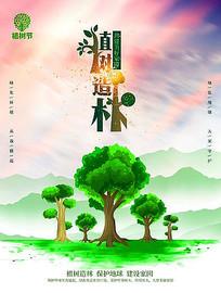 原创手绘植树节保护环境环保海报