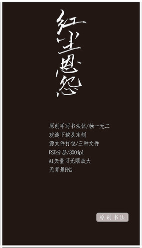 红尘恩怨原创书法字体