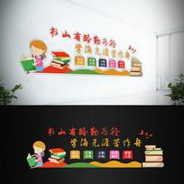 阅览室读书校园文化墙