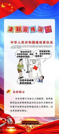 责任法法制漫画展
