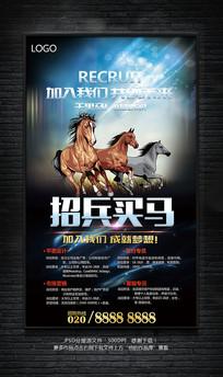 招兵买马企业招聘海报设计