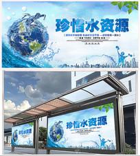 珍惜水资源宣传展板