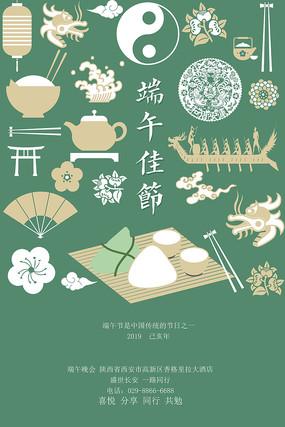 中国传统风手绘端午节海报